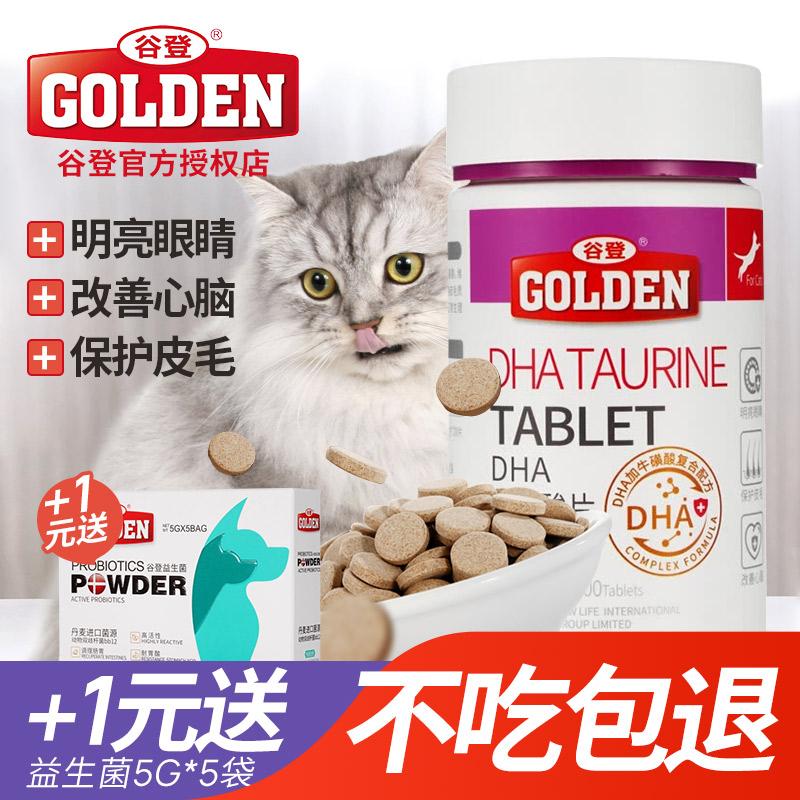 谷登DHA牛磺酸+L赖氨酸复合双效片猫用猫鼻支安猫胺猫咪猫氨200片
