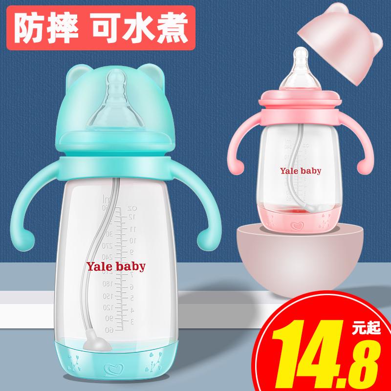 婴儿奶瓶宽口径PP塑料防摔硅胶吸管小新生婴儿童大宝宝防胀气奶瓶