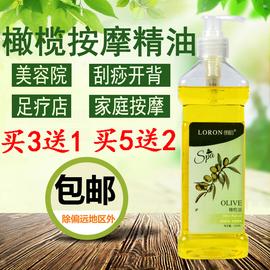 橄榄按摩精油全身护肤保湿身体润肤油通经络开背刮痧推拿足浴bb油