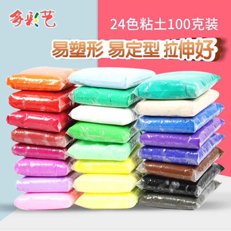 超轻粘土100克24色36色套装彩泥太空泥橡皮泥100g纸粘土玩具包邮