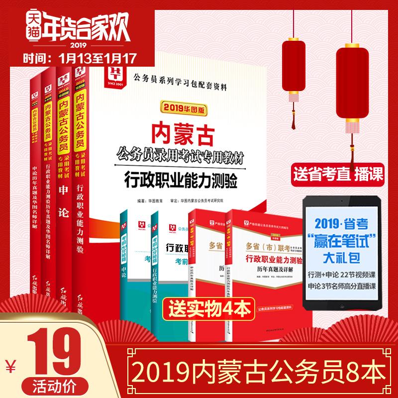 全套 内蒙古 公务员 考试 历年 试卷 申论 教材 行政 职业 能力 测验 乡镇 用书