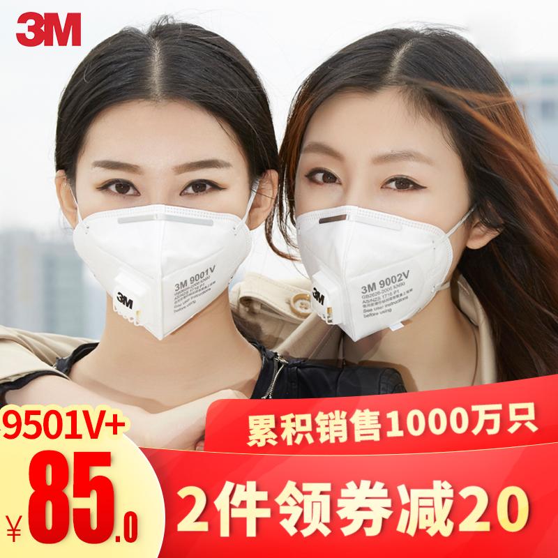 3M口罩9001V防尘PM2.5颗粒物粉尘呼吸阀透气男女冬9501V雾霾