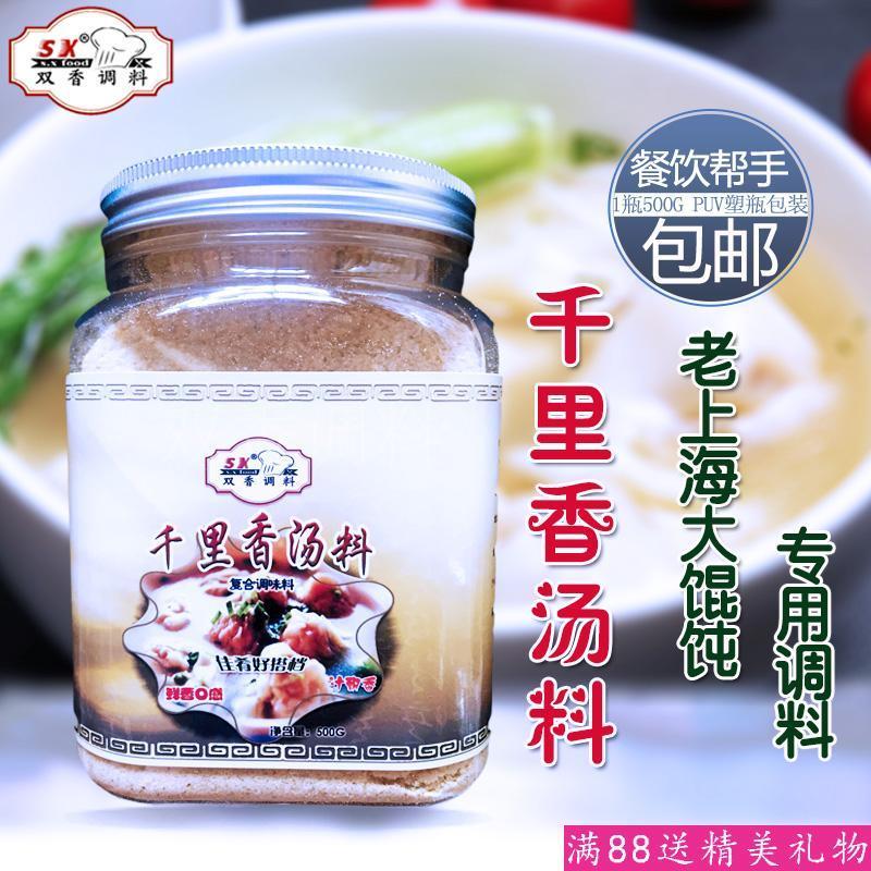 福建千里香馄饨汤调料小包装煮面调料馄饨调料汤料小包调料包汤底