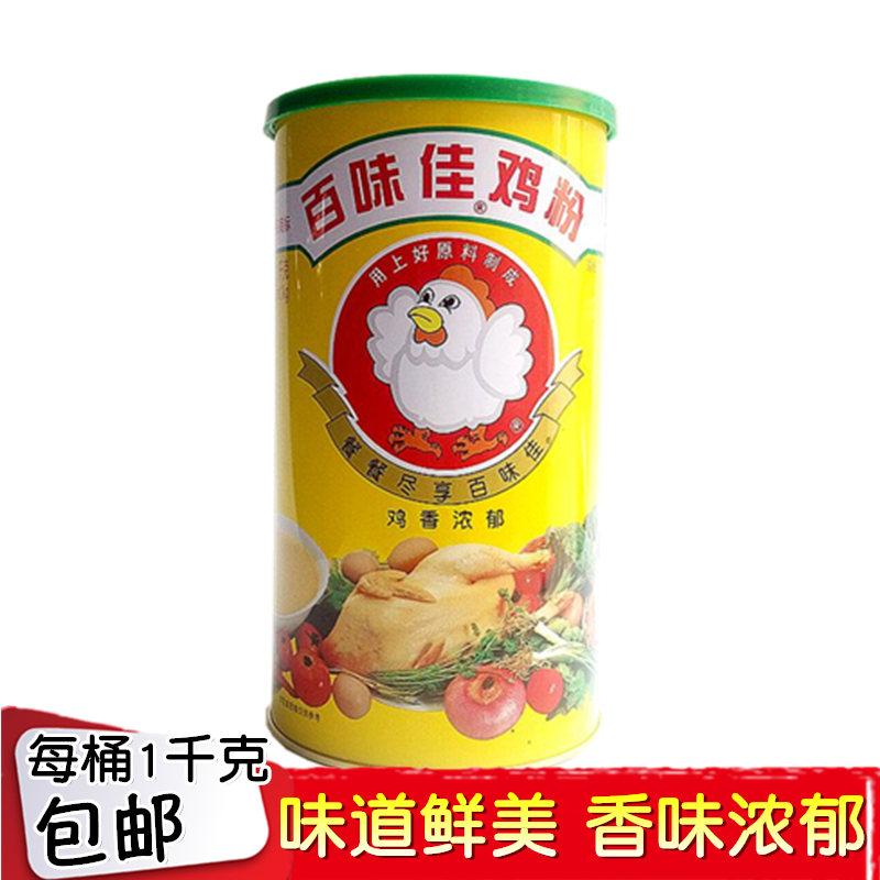 正品百味佳鸡粉1千克罐装 鲜美烹饪炒菜调料鸡精粉高汤调味品包邮