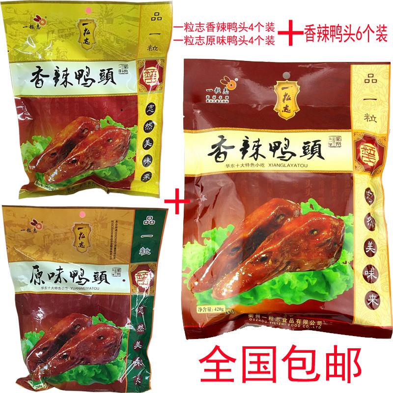 衢州一粒志香辣鸭头特产三头一掌鸭头共10只卤味新促销十四省包邮