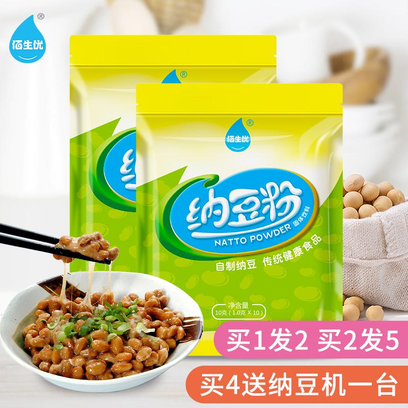 买4送酸奶纳豆机佰生优纳豆发酵菌家用自制发酵剂纳豆菌日本纳豆