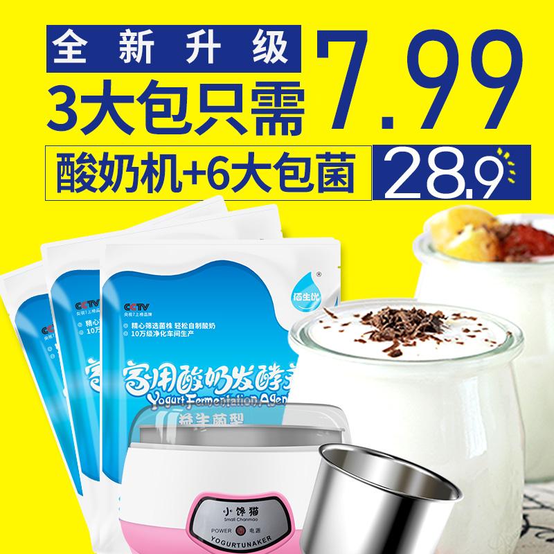 佰生优自制酸奶发酵菌家用益生菌粉乳酸菌发酵剂小型酸奶机酸奶粉