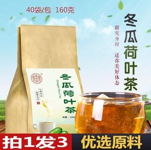 冬瓜肚子大陈皮茶天然何叶油茶脂肪荷叶肚去排纯肠瘦刮非特级排油
