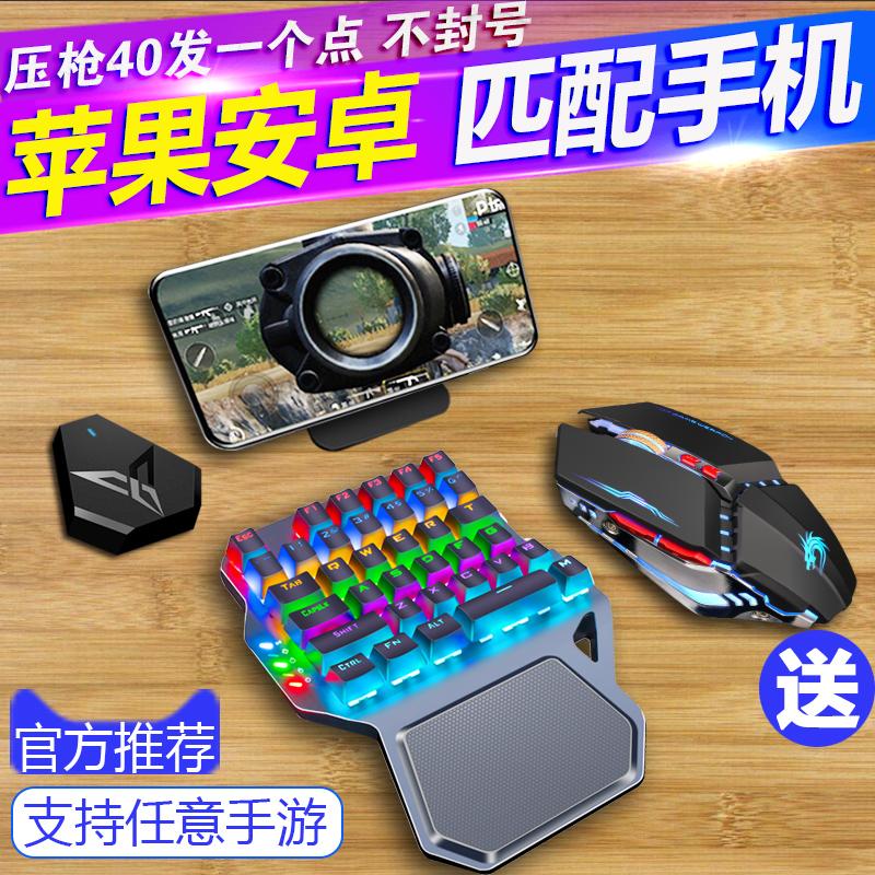 飞智Q1手机吃鸡神器键盘鼠标套装自动压抢刺激战场辅助转换器游戏手柄手游王座ipad平板安卓苹果专用外设站场