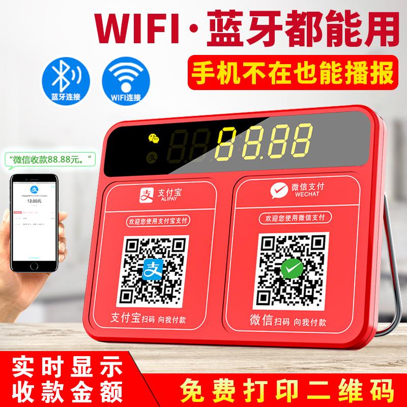 微信收钱提示音响WiFi无线网远程支付宝二维码收款付款到账语音播报器带屏显示金额扩音喇叭不用手机蓝牙音箱