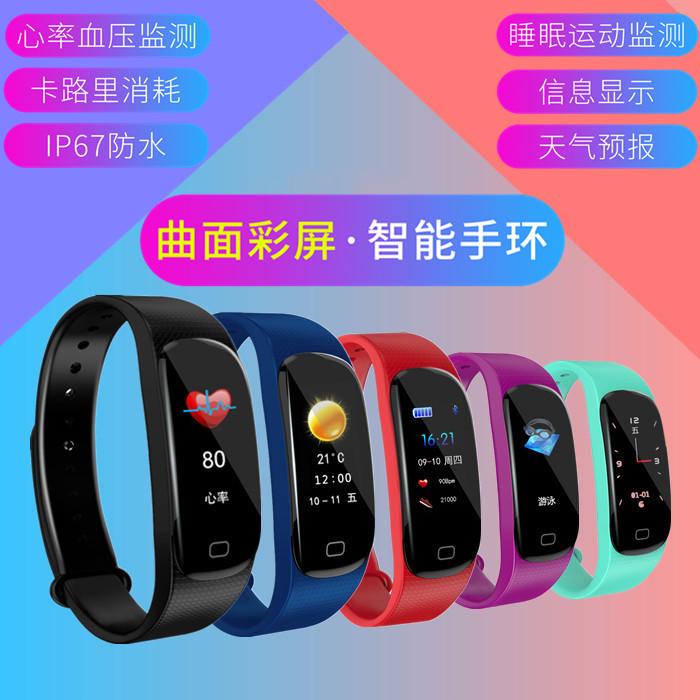多功能大彩屏智能手环男女血压心率睡眠监测运动防水手表计步器
