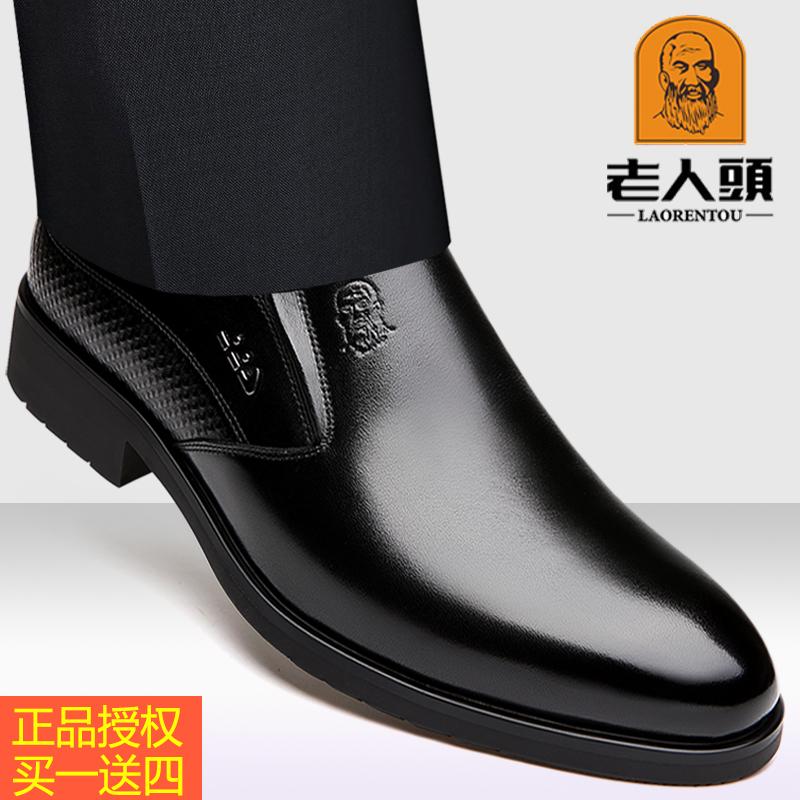 老人头男鞋冬季新款男士商务正装皮鞋男英伦休闲真皮加绒爸爸鞋子
