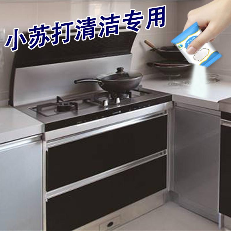小苏打粉去污清洁剂洗衣服家用专用厨房瓷砖水垢玻璃强力除垢神器