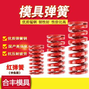 模具弹簧矩形红色扁线压簧小弹簧