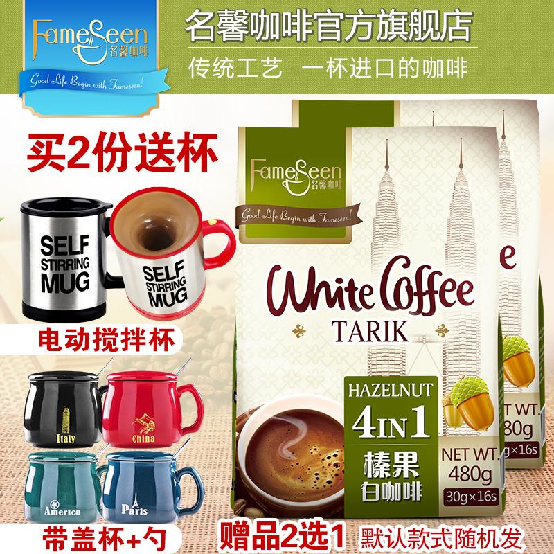 马来西亚进口名馨白咖啡榛果味 四合一速溶即溶咖啡粉480g包邮