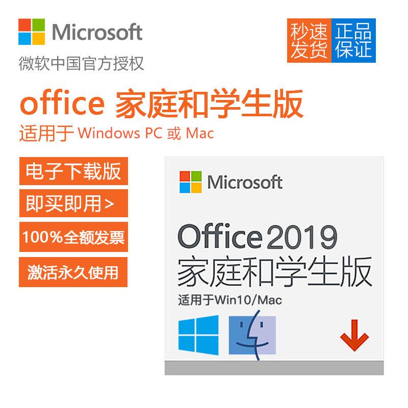 授权正版Microsoft/微软office2016永久2019家庭学生版密钥激活码