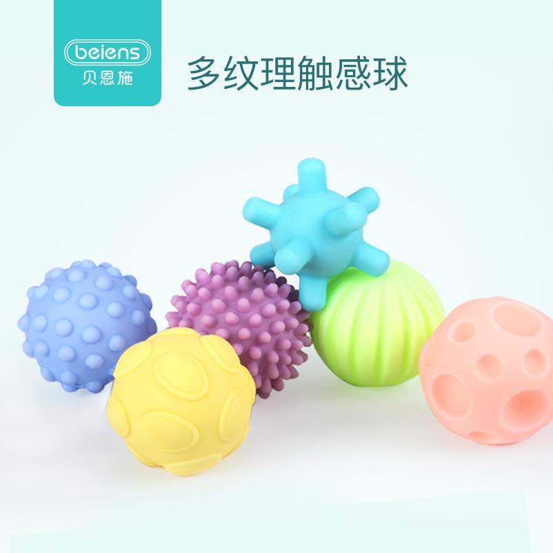 贝恩施婴儿手抓球玩具抚触球益智触觉按摩感知触感球类宝宝曼哈顿