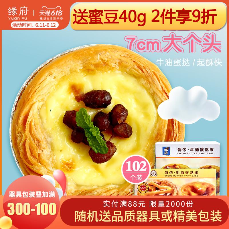 俏侬葡式蛋挞皮液51个套餐套装自制肯德基带锡纸底托家用烘焙原料