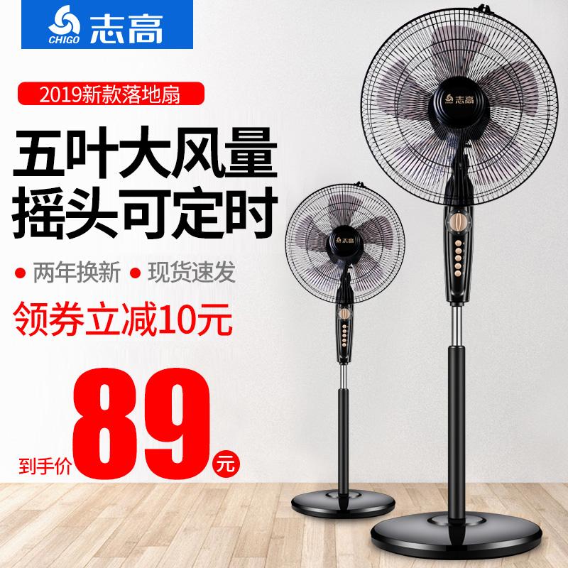 志高大风量落地电风扇家用立式风扇静音台式落地扇电扇空气循环扇