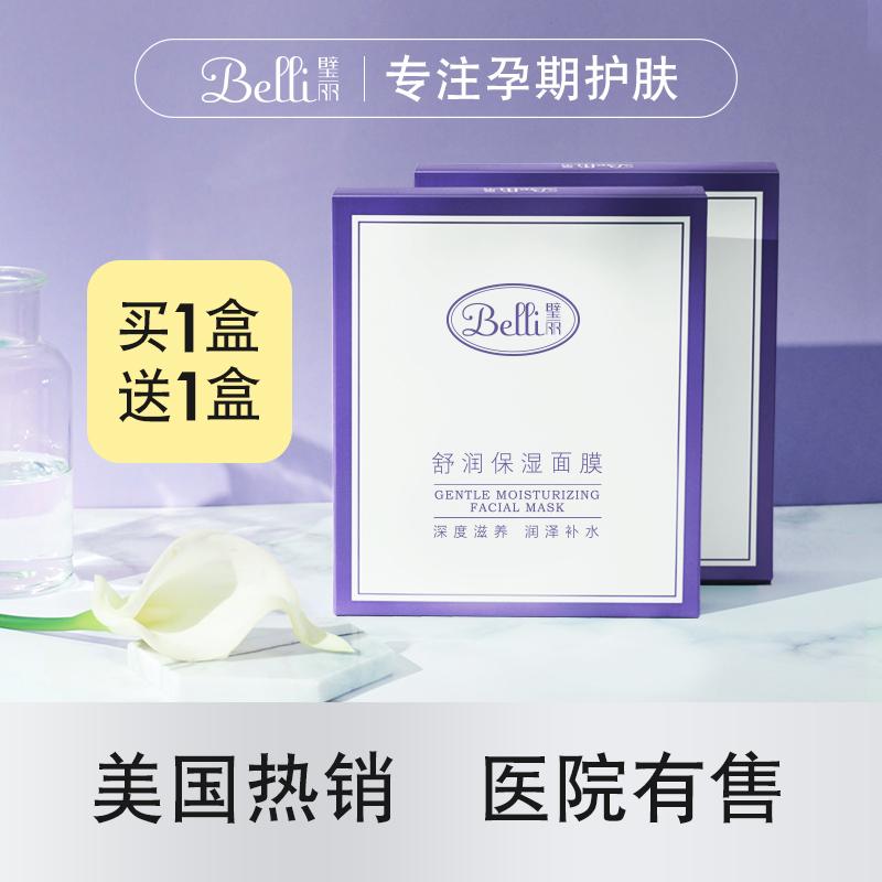 ⭐美国Belli孕妇面膜补水保湿怀孕期孕妇专用护肤品孕妇化妆品夏季优惠券