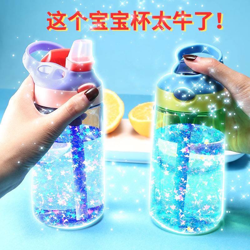 儿童水杯吸管水杯可爱男女宝宝水壶幼儿园小学生夏季防摔便携水杯