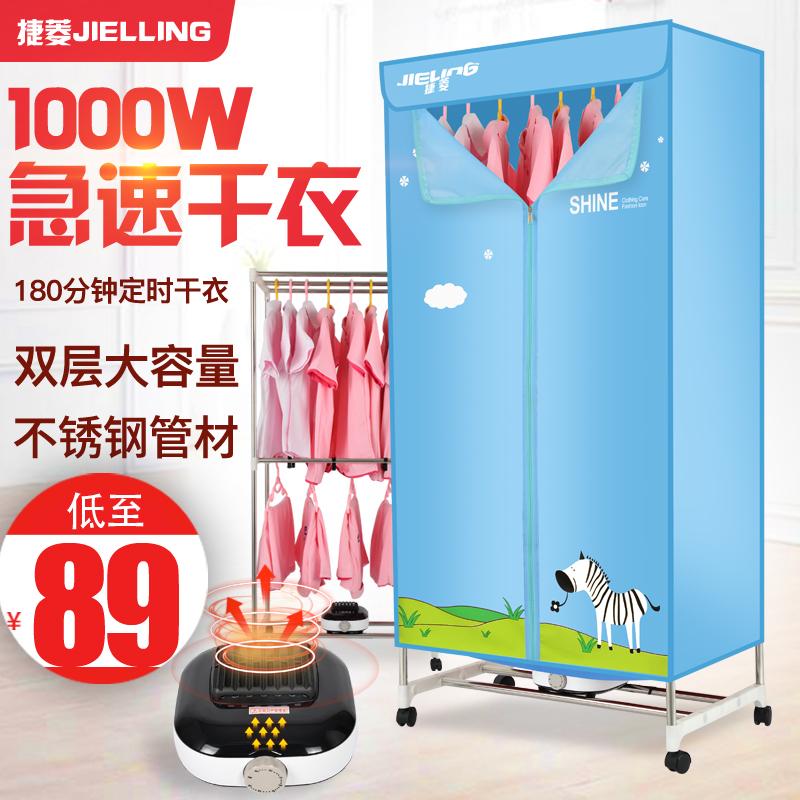 捷菱烘干机家用小型速干烘衣机衣服神器烤风干衣架器哄衣柜干衣机