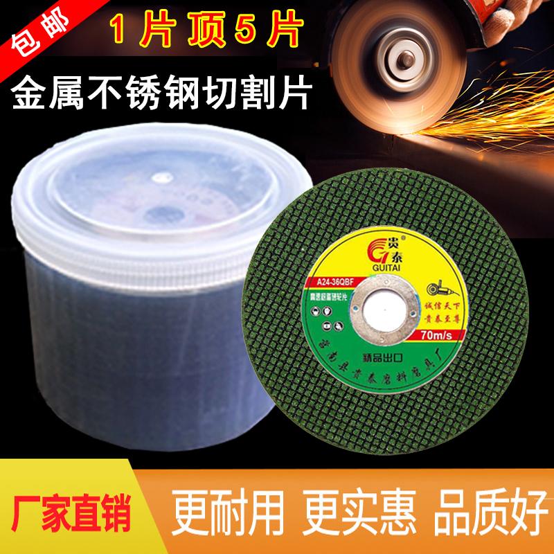 贵泰角磨机切割片100不锈钢双网树脂金属磨光机小切片超薄手砂轮
