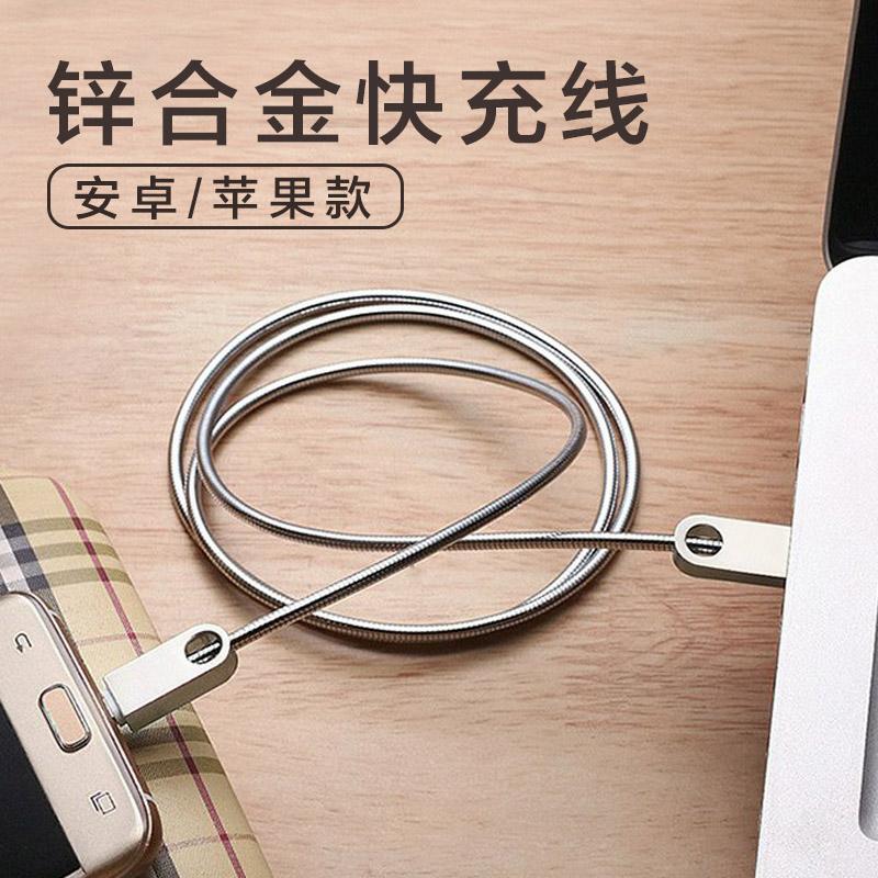 金属锌合金弹簧安卓数据线华为快充三星苹果5iphone6手机7充电线