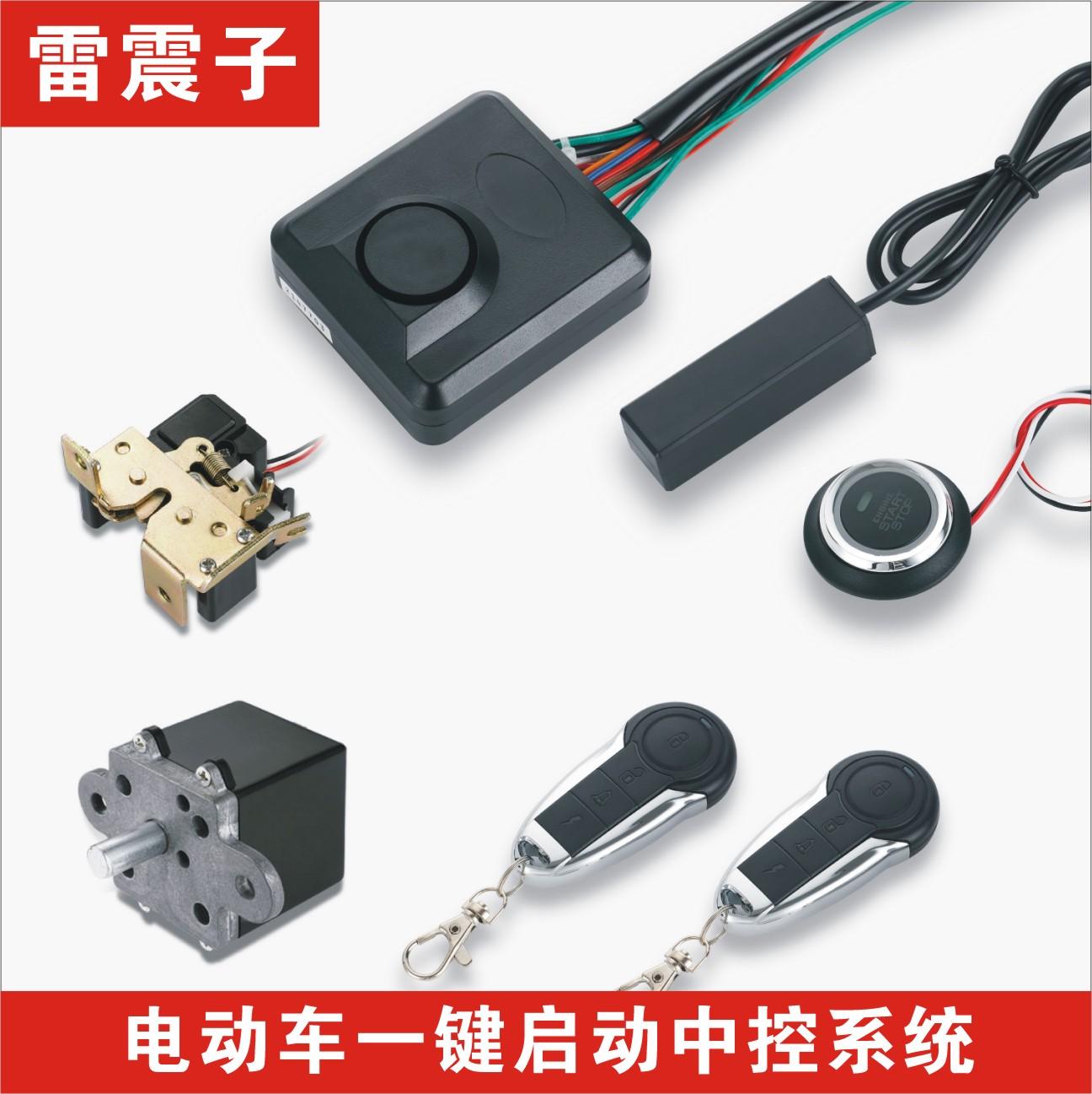 雷震子电动车一键启动小龟踏板智能感应防盗报警器改装龙头坐垫锁