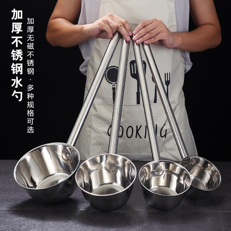 加厚水舀子长柄水瓢粥勺不锈钢加长水勺子商用厨房大号盛水汤勺
