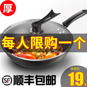 Maifan stone wok non-stick wok multi-function wok induction cooker pan household gas stove applicable pot
