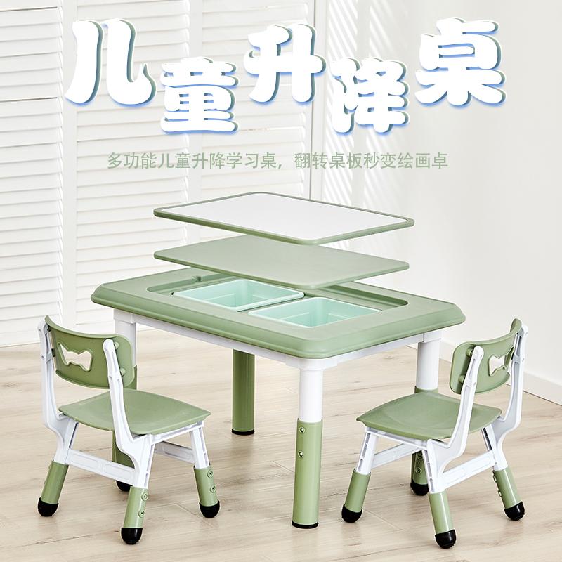 儿童桌椅套装幼儿园可升降桌椅塑料吃饭画画桌子宝宝游戏桌学习桌