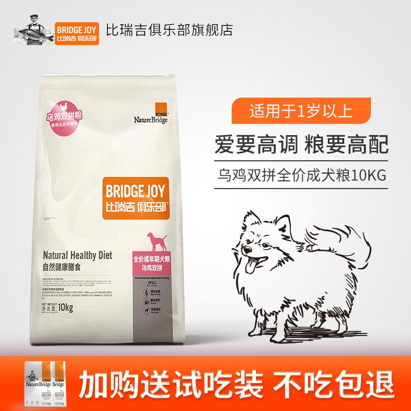 比瑞吉狗粮10kg比瑞吉俱乐部通用型成犬粮泰迪金毛大小型犬2/4kg