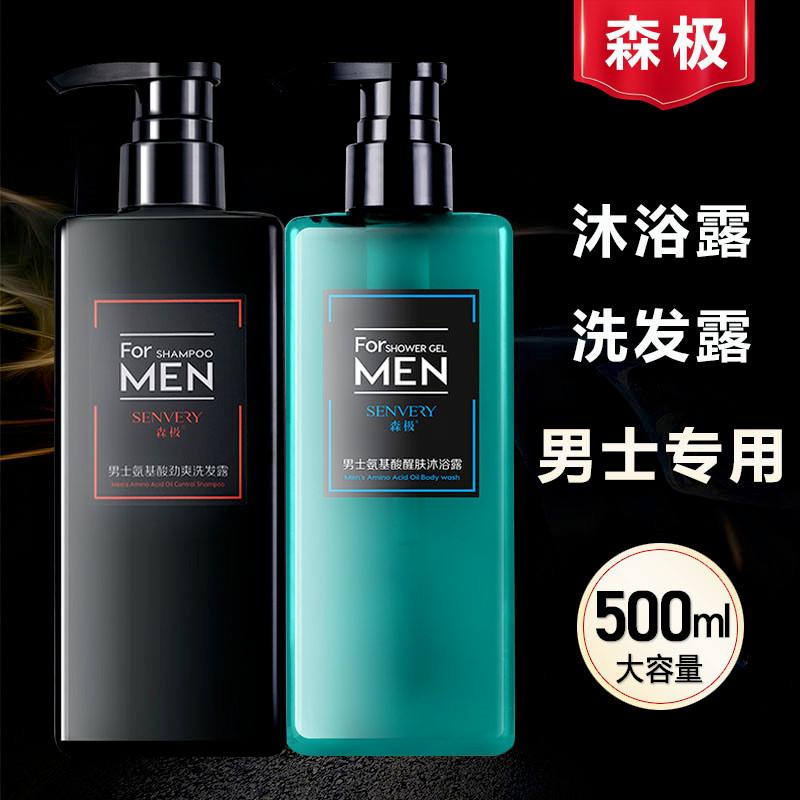 森极古龙沐浴露洗发水套装清爽组合装香体男士专用氨基酸醒肤男用
