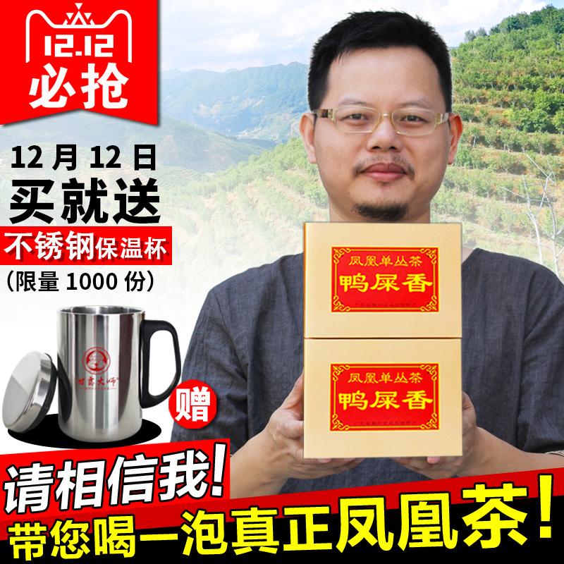 【鸭屎香】凤凰单枞茶凤凰单丛茶乌岽潮州特产大乌叶从浓香型500g
