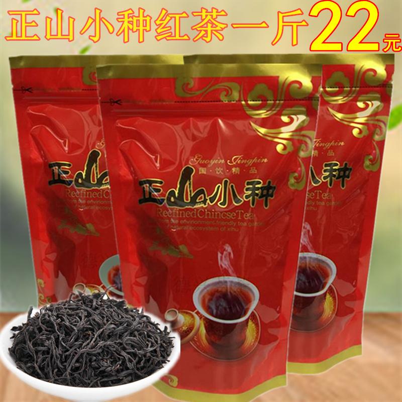 正山小种红茶 武夷山桐木关正山小种红茶 茶叶新茶散装袋装500g