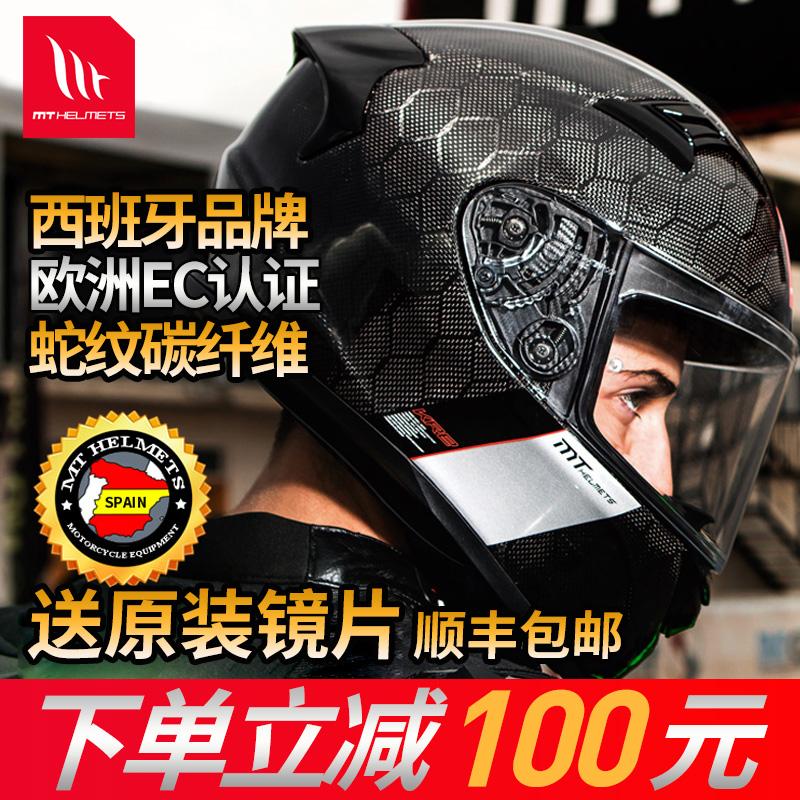 西班牙MTHELMETS碳纤维摩托车头盔男女全覆式夏季全盔安全帽跑盔
