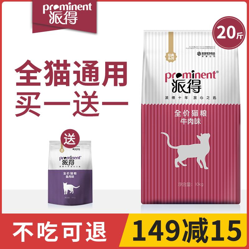 派得猫粮10kg牛肉味英短美短暹罗橘猫成猫幼猫全阶段宠物粮20斤
