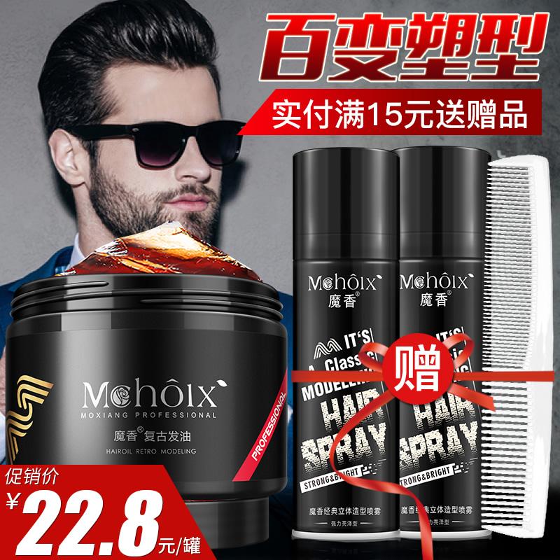 发蜡男定型复古油头发型啫喱膏保湿发胶喷雾发油发泥干胶自然蓬松