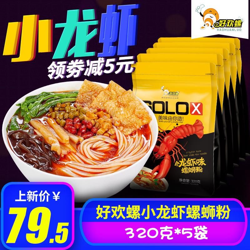 好欢螺小龙虾螺蛳粉柳州特产美食320g*5袋小龙虾味麻辣口味螺狮粉