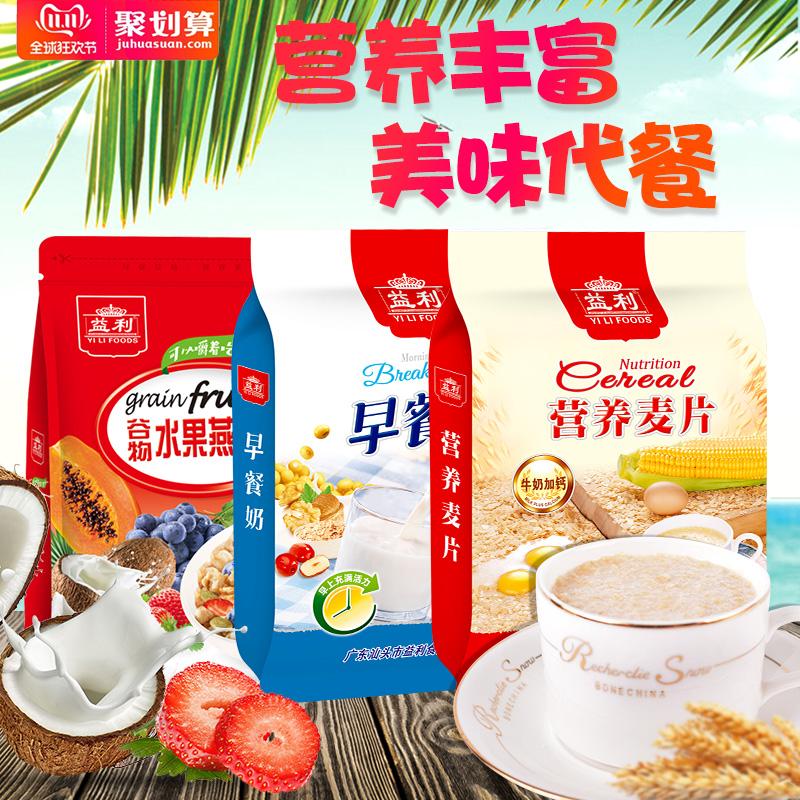 益利干吃水果燕麦片坚果谷物即食学生营养早餐奶冲饮牛奶麦片代餐