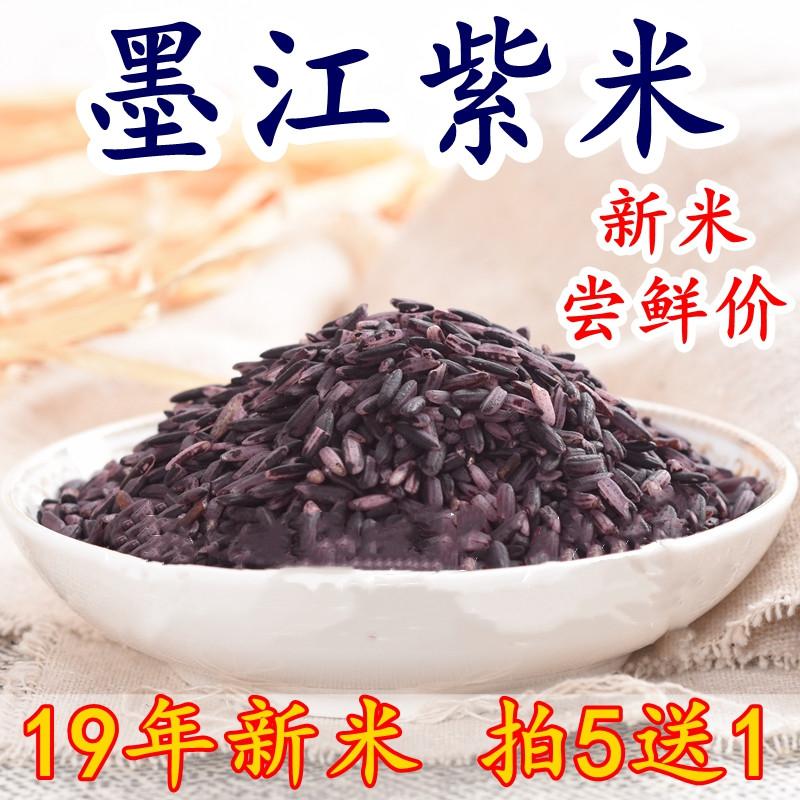 云南墨江紫米正宗老品种紫糯米500g农家血糯米黑糯米新米 包邮