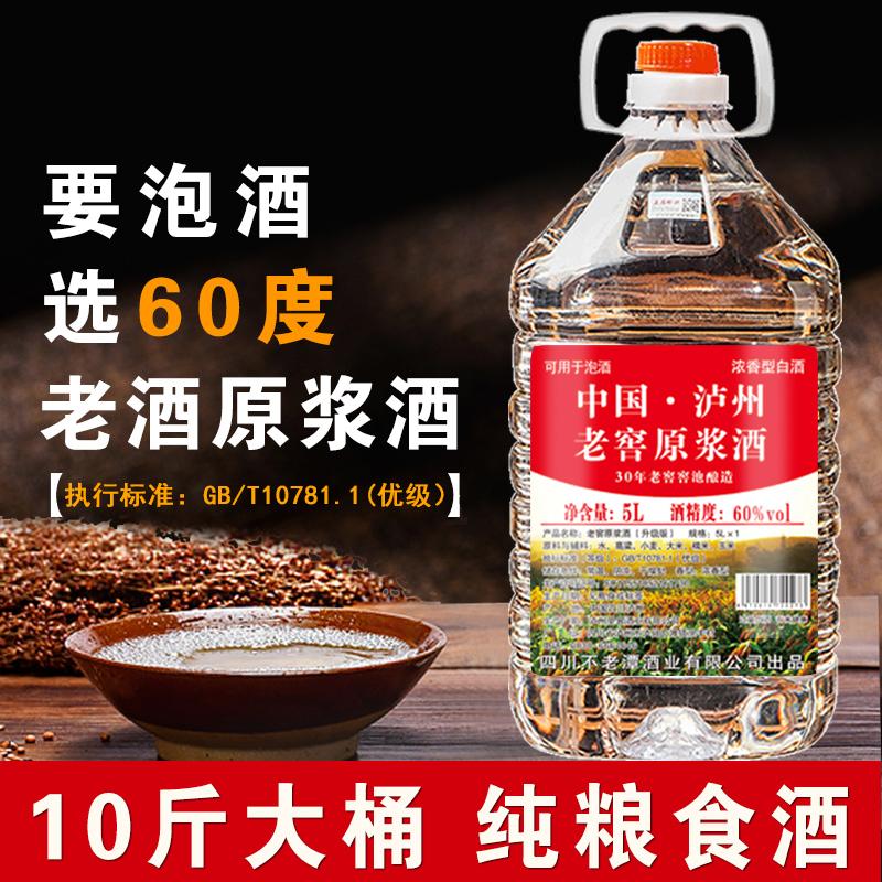 60度桶装高度浓香型自酿高粱纯粮食酒原浆散装白酒10斤泡酒专用酒