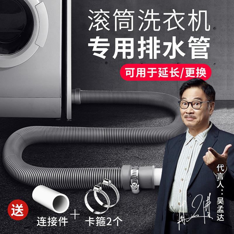 全自动滚筒洗衣机排水管下水管出水管落水管洗衣机延长管加长软管