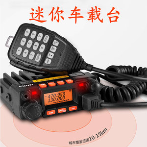 Mini car platform UV dual segment car radio walkie-talkie car walkie-talkie machine high-power off-road self-driving car