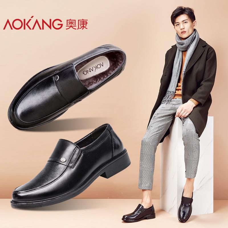 奥康男鞋一脚蹬套脚皮鞋 真皮商务休闲舒适爸爸鞋男 冬季加绒棉鞋