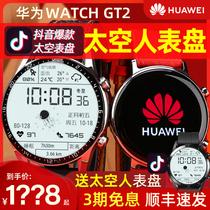 【太空人表盘!】华为手表Watch GT2运动智能电话手表3pro蓝牙通话液晶商务男女手环血氧官方正品旗舰现货46mm