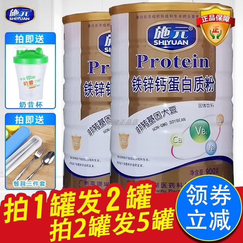施元钙铁锌蛋白质粉正品增强儿童青少年学生营养品滋补品免疫力