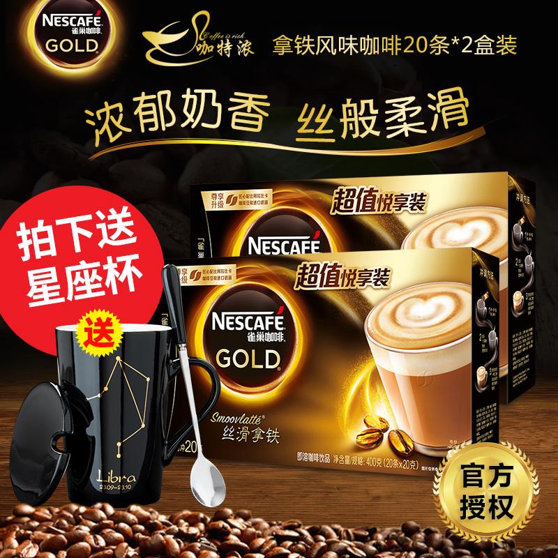 雀巢咖啡金牌馆藏咖啡丝滑拿铁味三合一速溶咖啡粉400g*2盒装