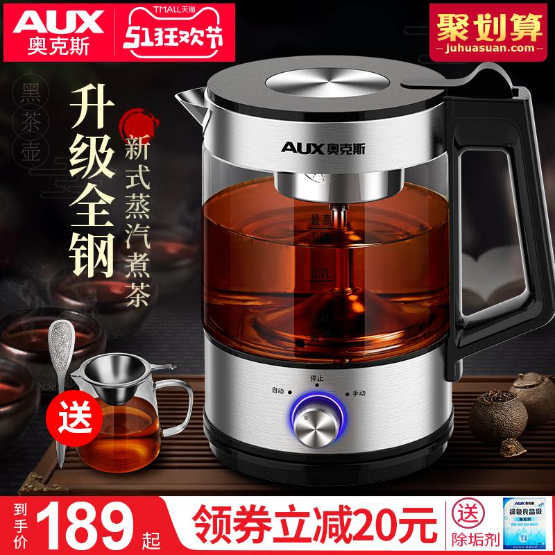 奥克斯黑茶煮茶器煮茶壶蒸汽全自动家用玻璃电热普洱蒸茶壶花茶